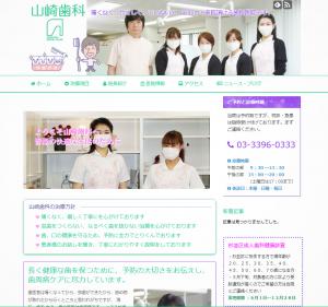 山崎歯科ウェブサイト
