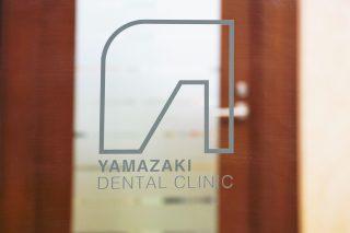 山崎歯科看板をリニューアルいたしました