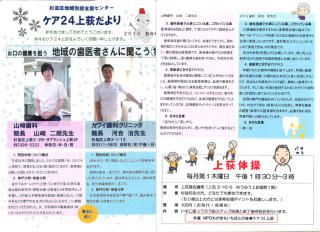 ケア24上荻広報誌で山崎院長が紹介されました